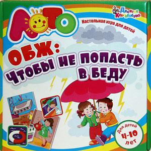 ОБЖ: Чтобы не попасть в беду. Лото со стихами Олеси Емельяновой