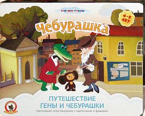 Настольная игра «Путешествие Гены и Чебурашки»