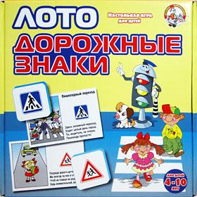 Настольные игры Олеси Емельяновой. Лото: Дорожные знаки. Игра про ПДД для детей от 4 лет. Коробка