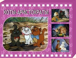Мастерская Олеси Емельяновой. Распечатай и играй! Ходилка. Коты-аристократы.