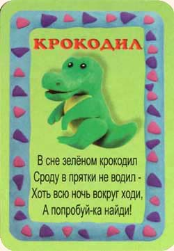 Крокодил. Карточка из настольной игры 'Спокойной ночи, малыши'