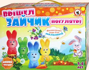 Настольная игра с фишками-игрушками для малышей «Вышел зайчик погулять»