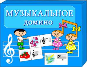 Скачай, распечатай и играй! Детское музыкальное домино! 2-8 игроков, от 5 лет.