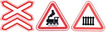 Стихи о дорожных знаках. Дорожный знак. Железнодорожный переезд.